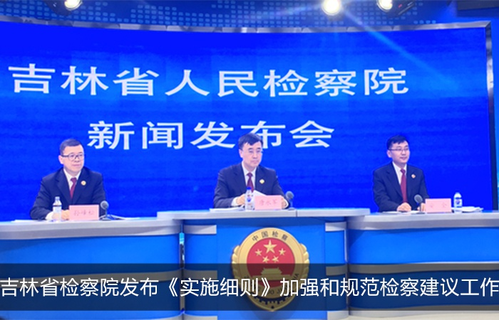 吉林省检察院发布《实施细则》 加强和规范检察建议工作