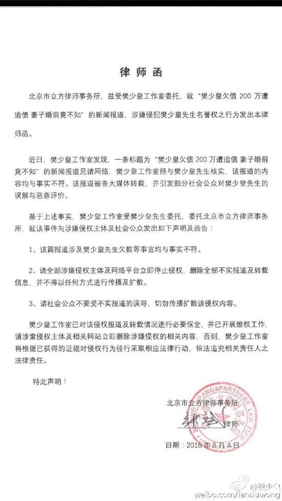 律师函_樊少皇晒律师函回应欠债200万:系不实新闻将起诉_新浪吉林_新浪网