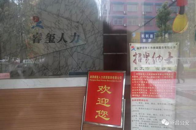 落马副局长当黑中介 月薪1.6万骗人到韩国种萝卜