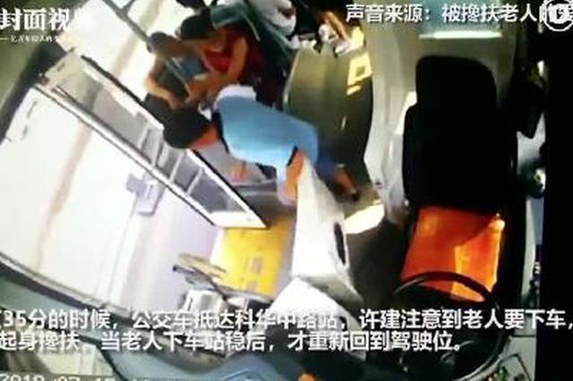 暖心! 公交司机搀扶92岁老人上下车 获乘客点赞