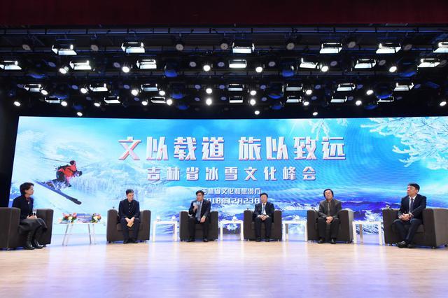 冰雪文化峰会成功举行 专家学者把脉吉林冰雪文化