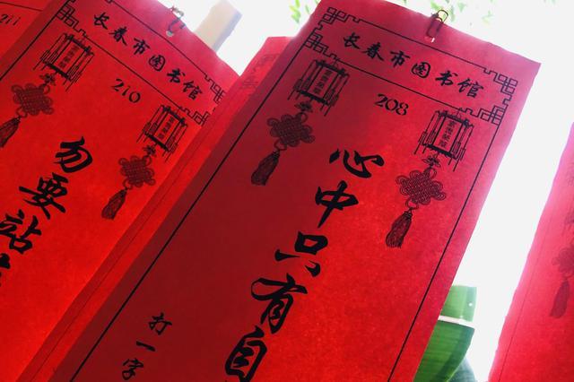 正月十五元宵节 长春市图把谜猜