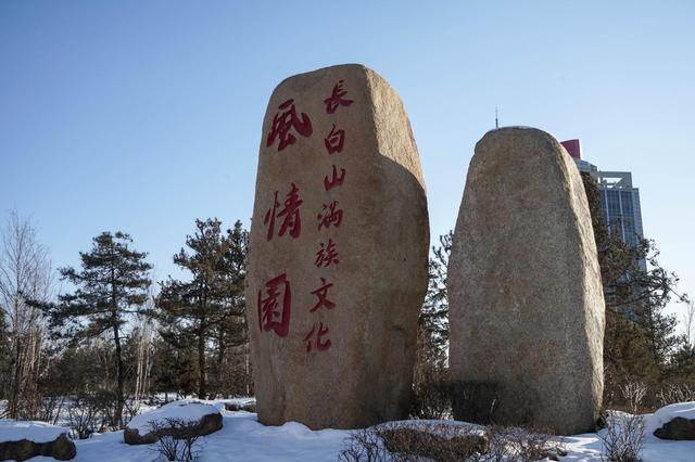 长白山满族文化风情园 民族风情浓郁