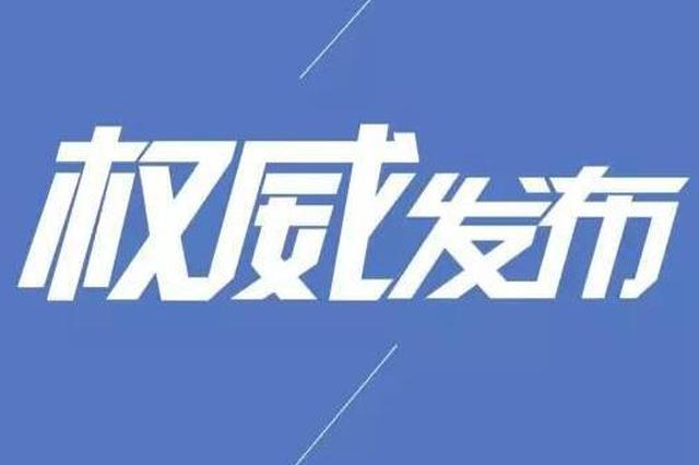 长春市发布雷暴大风蓝色预警信号 注意做好预防工作