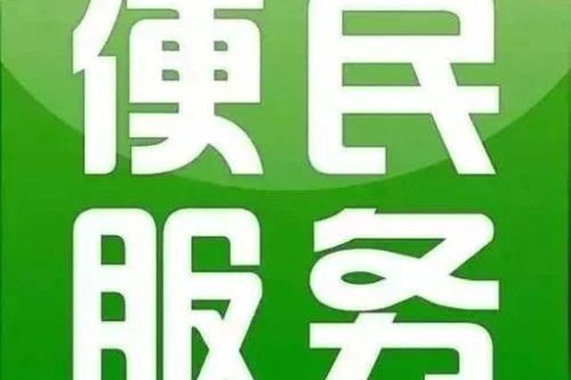 吉林省社会救助省、市、县三级低保监督举报渠道公布