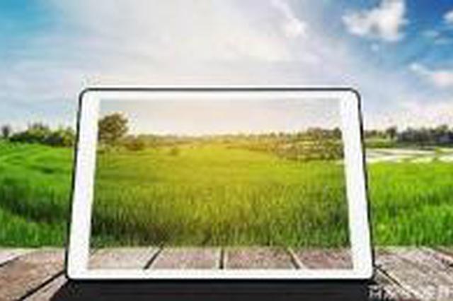 18余万亩数字化现代农场落户吉林省