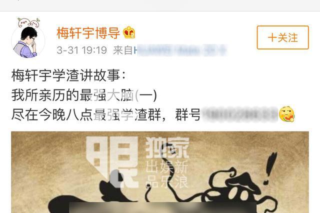 大脑选手煽动粉丝捏造魏坤琳出轨桑洁 证据曝光