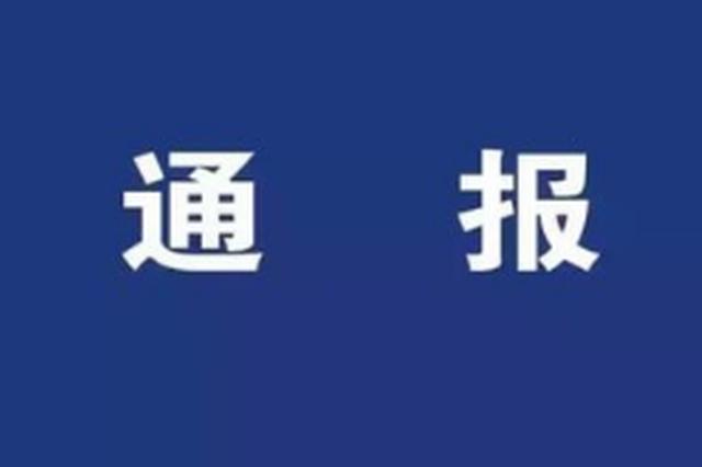 吉林市财政局原党组书记、局长吴举被查