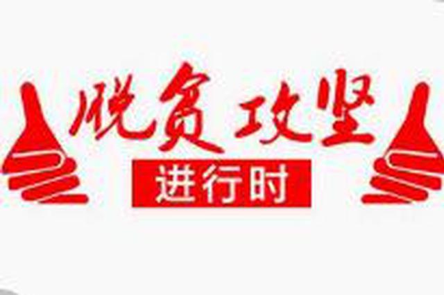 汪清县打响脱贫攻坚总攻战役