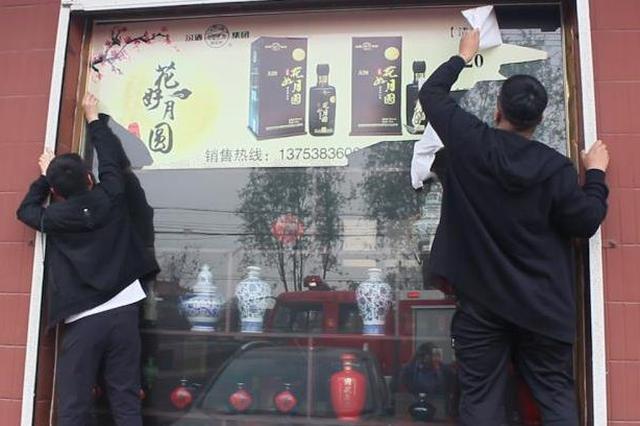 汾酒集团启动专项整治:33家商铺产品被下架