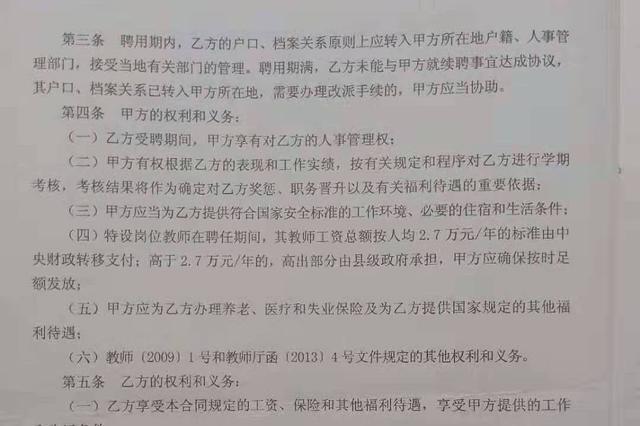 陕西300余名特岗教师工资遭拖欠 现已开始补发