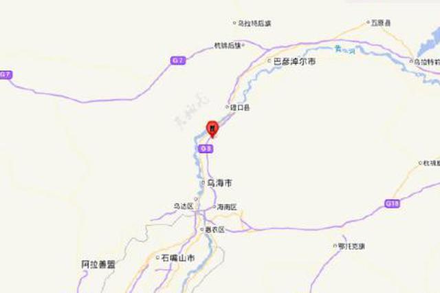 内蒙古鄂托克旗发生3.8级地震 震源深度10千米