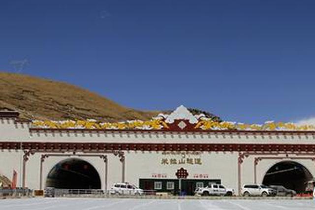 世界海拔最高公路特长隧道双向通车