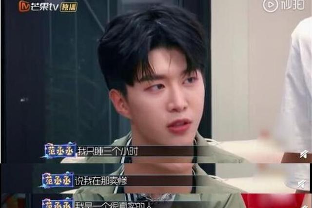 """范丞丞谈网络暴力 回应""""被质疑卖惨""""一事"""