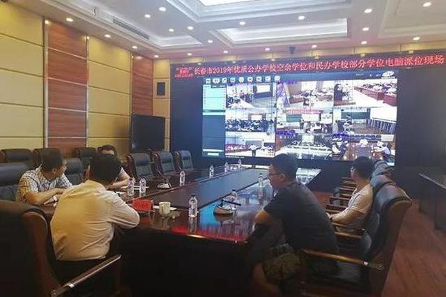 长春市2019年公办、民办学校部分学位电脑派位结束
