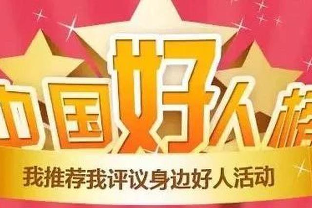 """6月""""中国好人榜""""名单揭晓!吉林省两人上榜"""