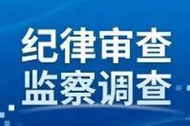 辽源市人民防空办公室原调研员李柯接受审查调查