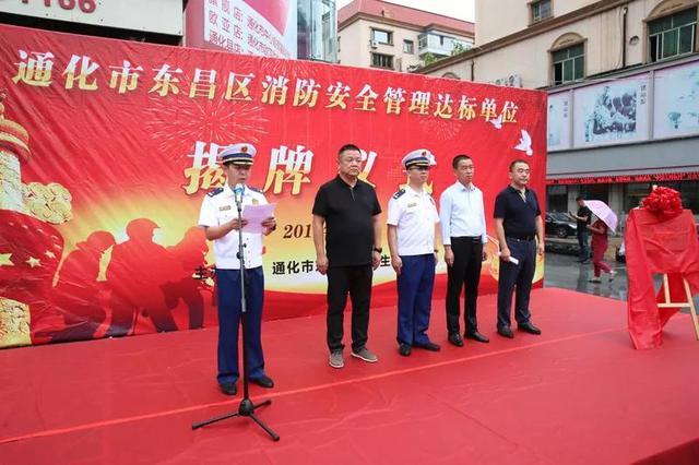 通化首家消防安全管理达标单位正式揭牌