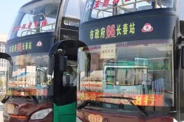 万博manbetx客服66路双层巴士月底全部下线?官方回应……