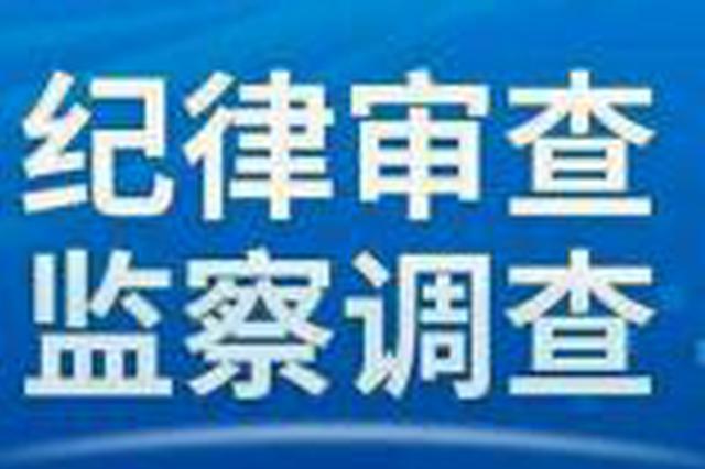 东辽县委原书记江礼权配合吉林省纪委监委审查调查