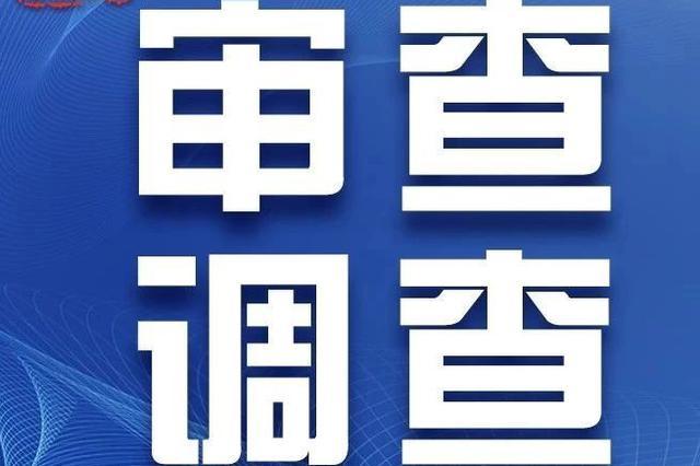 长白山保护开发区管委会交通管理局原局长段胜利接受审查调查