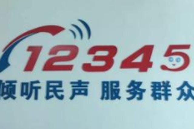 """国庆期间 长春""""12345""""受理市民问题7633件"""