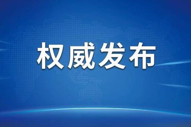 新万博manbetx下载app省公安厅悬赏49万缉捕10名重特大涉黑在逃人员