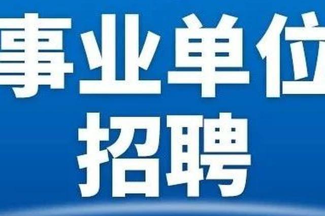 2019年延吉市事业单位公开招聘工作人员30人