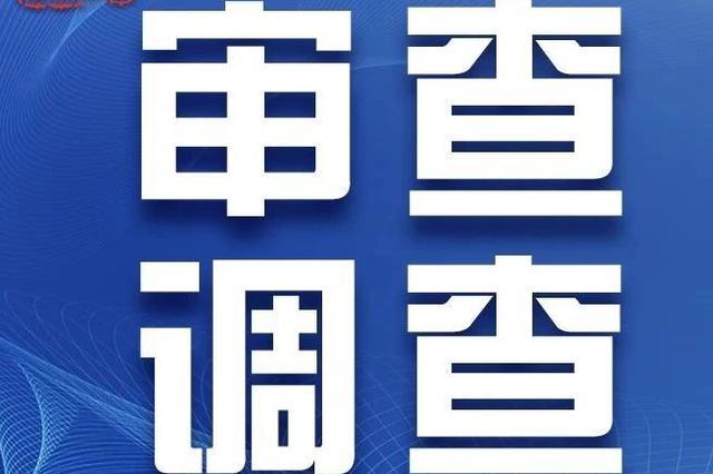 辉南县委常委、政法委书记黄雄杰接受调查