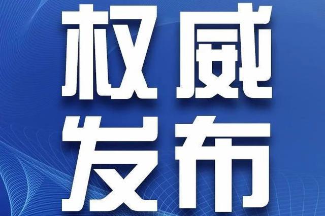 万博manbetx客服市九台区人大常委会原副主任肖志华被双开