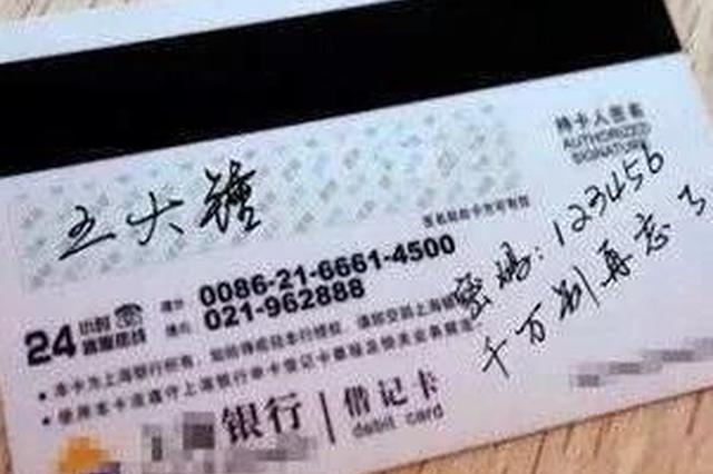 """""""庆幸""""银行卡上有密码 延吉一窃贼盗刷6000元被抓"""