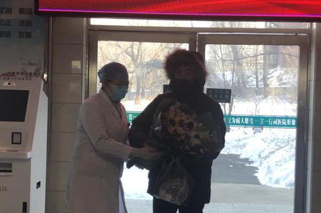 好消息!2月6日吉林市第二例治愈患者出院
