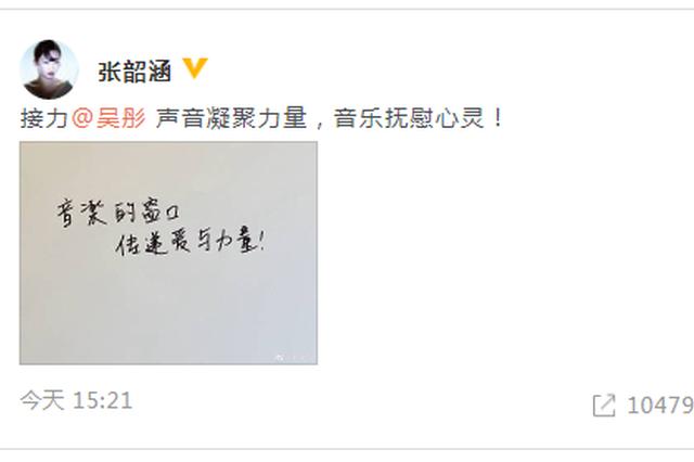 张韶涵手写加油接力声援防疫:音乐传递爱与力量