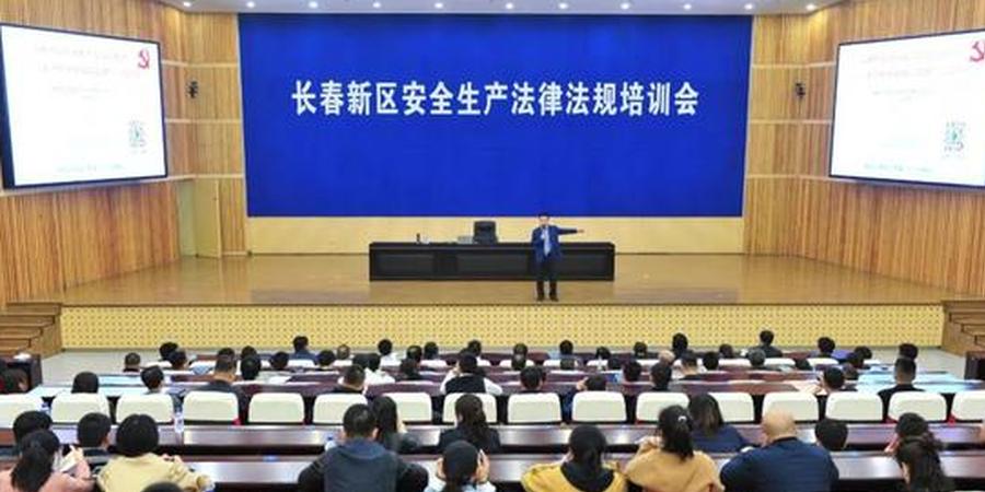 长春新区组织召开安全生产法律法规培训会