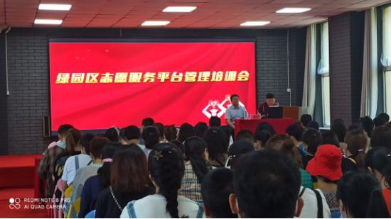 长春市绿园区举办志愿服务管理平台培训会