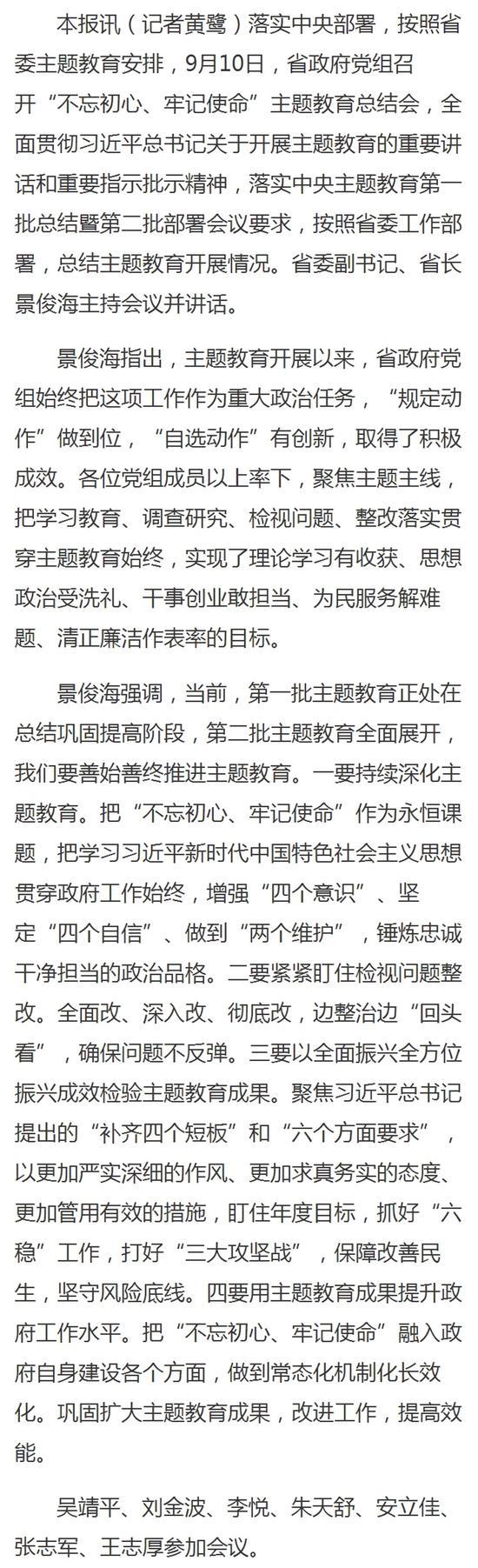 吉林省政府党组召开主题教育总结会
