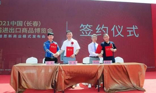 2021年中国(长春)第二届进出口商品博览会7月24日启幕