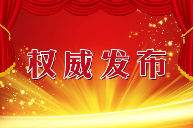 王凯主持召开市委常委会会议