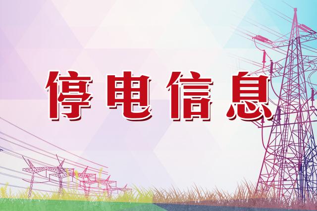 10月25日吉林市这些地方将停电