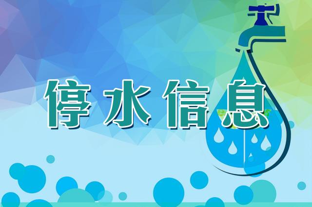 注意存水!4月10日长春朝阳区、经开区有停水计划