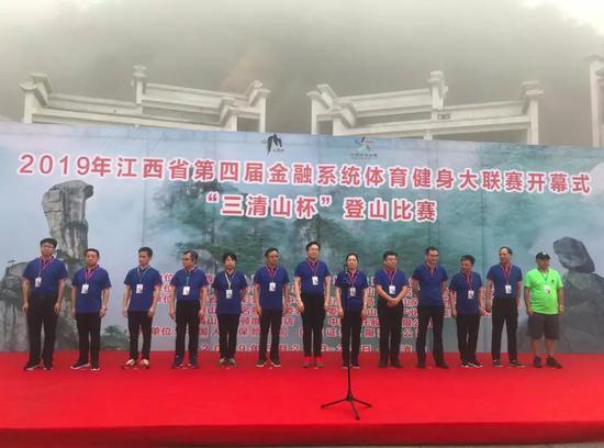 本次登山比賽受到三清山風景區領導的高度重視與大力支持。出席領導及嘉賓有: