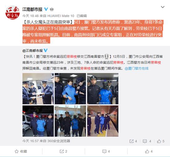 劳荣枝被押解回南昌 南昌警方已成立专案组