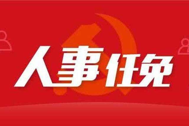 陈敏任江西省委统战部常务副部长