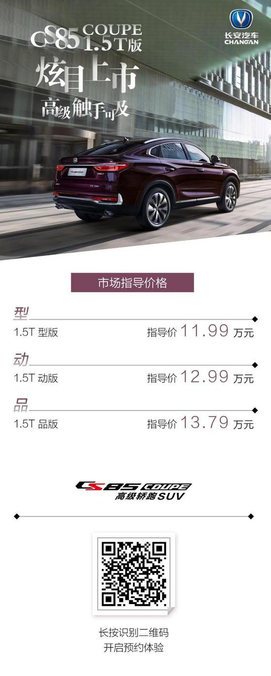長安CS85 COUPE 1.5T上市售價11.99萬起