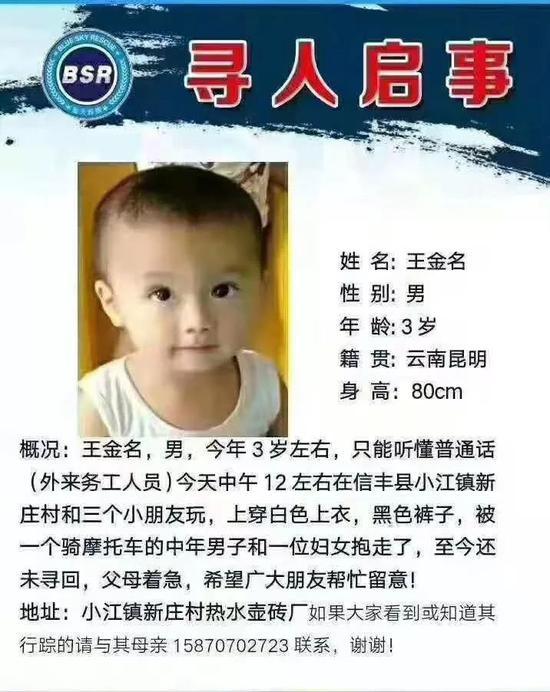"""赣州信丰县3岁男童""""被拐""""?警方公布真相"""