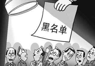 """江西萍乡黑社会名单_拖欠农民工工资 江西省6家企业进""""黑名单""""_新浪江西_新浪网"""