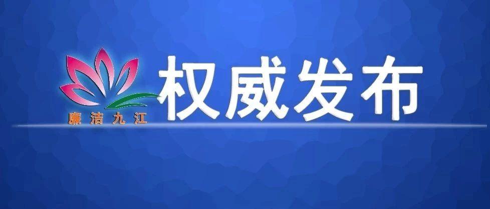 九江市人防办一名工作人员接受监察调查