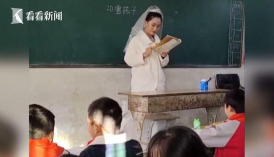 """老师穿着婚纱上课 整个学校都是她的""""娘家人"""""""