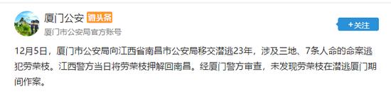 厦门警方将命案逃犯劳荣枝移交南昌警方 现场图曝光