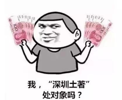 """""""我的意中人是个深圳土豪"""